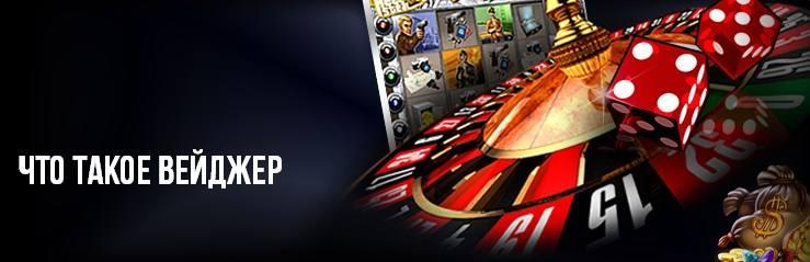 Что такое вейджер в казино?