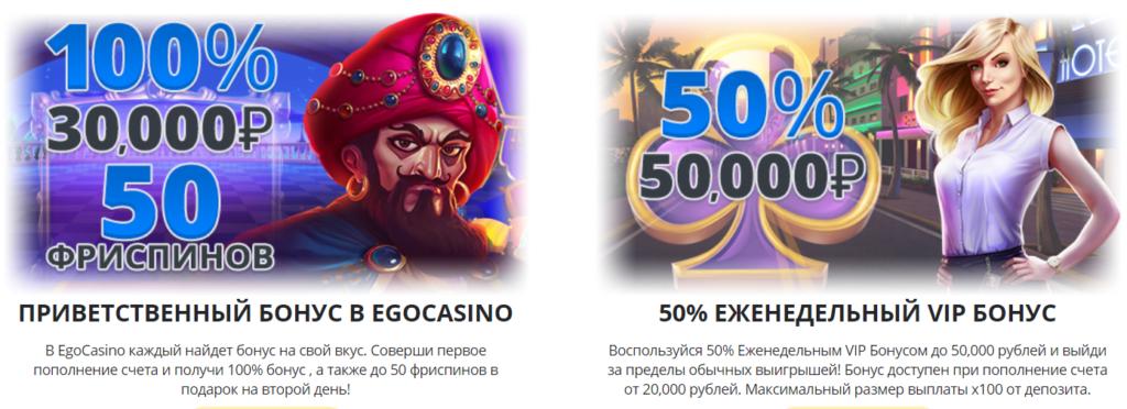 Бонусы Эго казино