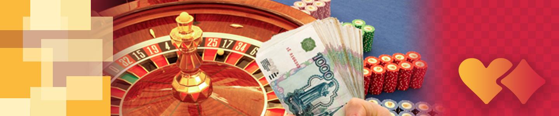 Казино с депозитом в 100 рублей