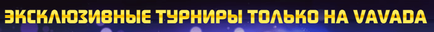 Вавада онлайн казино – Vavada