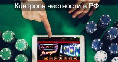 Онлайн Казино с контрольчестности РФ